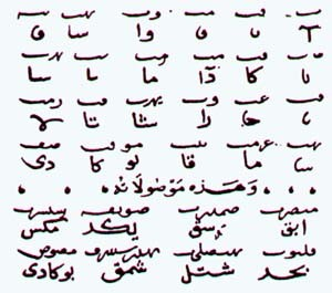 turklerin-kullandigi-alfabeler-1